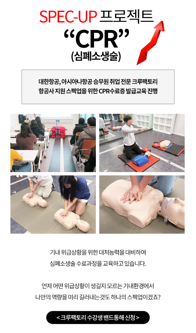 스펙업_심폐소생술(CPR).png