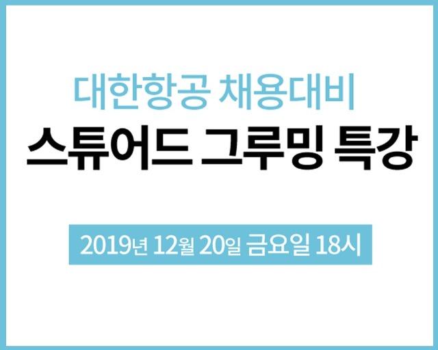 20191219_남자승무원 그루밍 특강_썸네일.jpg