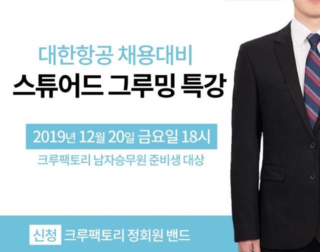 20191219_남자승무원 그루밍 특강.jpg